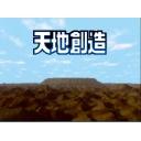 人気の「やりこみプレイ」動画 116本 -不器用で根気強いだちゃんを暖かく見守る会