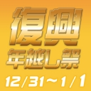 340presents 石巻・石ノ森萬画館応援 復興年越し祭 2011.12.31 新宿ロフト