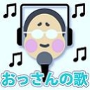 おっさんの歌