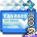 人気の「TASさんの休日」動画 1,160本 -TAS動画総合