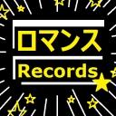ロマンス Records DJ 放送局