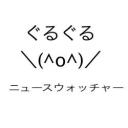 ぐるぐるニュースウォッチャー\(^o^)/