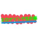 【記録】 エロゲソング化計画 ~co489398~ 《放送許可》