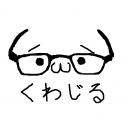 くわじるのお部屋(´・ω・`)