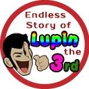 ルパン三世と言う名のENDLESS STORY!