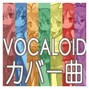 VOCALOIDカバー曲・VOCALOID名カバー曲リンクinニコ