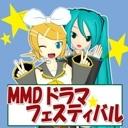 MMDドラマフェスティバル