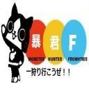 暴君Fの~「一狩り行こうぜ!!」