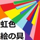 虹色 絵の具