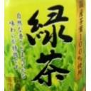 【緑茶】 退屈しのぎ。暇つぶし。