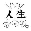 中二で不登校の人生\(^o^)/オワタ