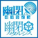 「幽閉サテライト」&「幽閉カタルシス」☆生放送&FC☆彡