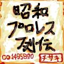 キーワードで動画検索 全日本プロレス - 昭和プロレス列伝