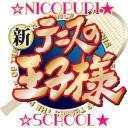 【ニコニコ生放送】☆ニコプリ★ スクール☆~prince of tennis【テニスの王子様】