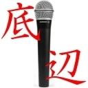 キーワードで動画検索 もっと評価されるべき - ニコニコ動画 底辺歌い手の集い 2