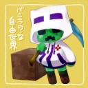 【Minecraft】バニラ?な自由世界【マルチプレイ】