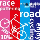 ニコ生自転車部