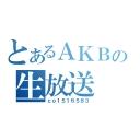 AKB48+αをまったり雑談していきますか(`・ω・´)サブコミュ!