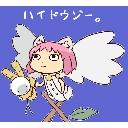 ハイドウゾー。v(*゜﹃゜*)
