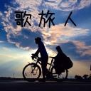 自転車で日本一周(終了)
