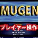 MUGENプレイヤー操作動画コミュニティPart2