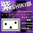 紫SHIKI部