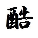 璃々栖の放送室!@愛知県暇人動画会ニコニコ支部