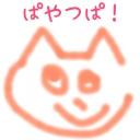 (*^ω^) ぱ や つ ぱ ! (^ω^*)