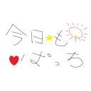 鉄クズ -ぱっちけんぞぉ (´◉◞⊖◟◉`)