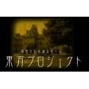『東方Project』 動画制作者コミュニティ