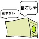 絹ごし豆腐三丁目