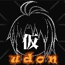 udon(仮)