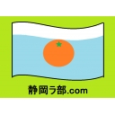 人気の「静岡県民ホイホイ」動画 545本 -静岡ラ部