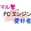 マル撃PCエンジン愛好者