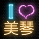 I ♥ 美琴