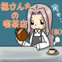 cafe' 山猫軒〜楓さんちの喫茶店(仮)