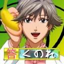 ☆Sorry☆悪いが☆聞こえへんで☆耳に☆バナナが☆入っとってなぁ☆
