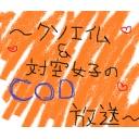 ~クソエイム&対空女子のCOD放送~