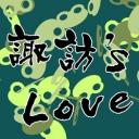 諏訪's Love