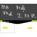 関西 電車動画・生放送配信所