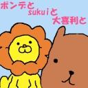 ポンデとsukuiと大喜利と