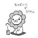 (´・ω・)ショボショボしよ?(・ω・`)