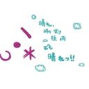 (`・ω・´)晴れ時々曇り後雨…でも晴れ!(`・ω・´)