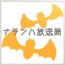 アニメ放送局 -蜜柑支部-