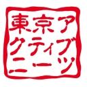 紅い流星 & 東京アクティブNEETs
