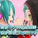 【 初音ミク-ProjectDIVA-なかよしコミュニティ】