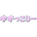 ゆずっこりー(ヽ´ω`)