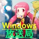 Windows放送局
