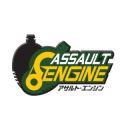 アサルトエンジン