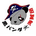 黒パンダ海賊団